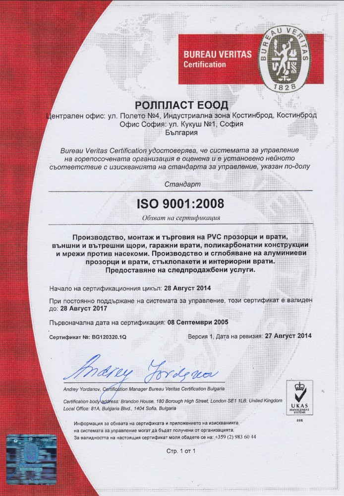 https://rollplast.eu/storage/uploads/certificates/TOtnqOdeNPNrVbDdPVUKSmuBaHbCQtMBNcZJDuil.jpeg