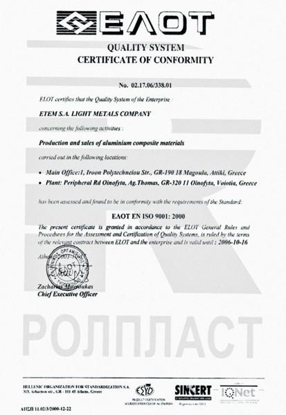 https://rollplast.eu/storage/uploads/certificates/wydWpMHtPrSPL6vpA4NVyEA2sHPnjtms5vYt4zZn.jpeg